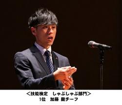 06技術検定 しゃぶしゃぶ部門 加藤龍チーフ.JPG