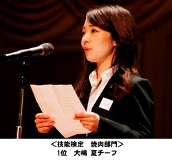 07技術検定 焼肉部門 大嶋夏チーフ.JPG