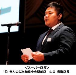 08スーパー店長 山口貴海店長.JPG