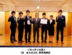 09キッチン大賞 きんのぶた摂津鳥飼店.JPG