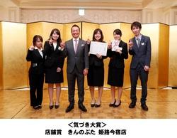 10気づき大賞店舗賞 きんのぶた姫路今宿店.JPG