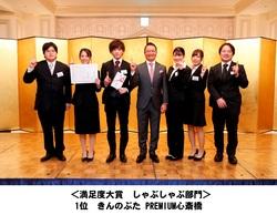 11満足度大賞 きんのぶたPREMIUM心斎橋.JPG