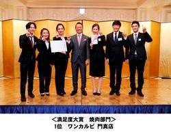 12満足度大賞 ワンカルビ門真店.JPG