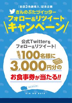 きんのぶたTwitterキャンペーン.jpg