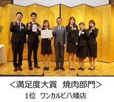 10.満足度(八幡)_cmt.JPG